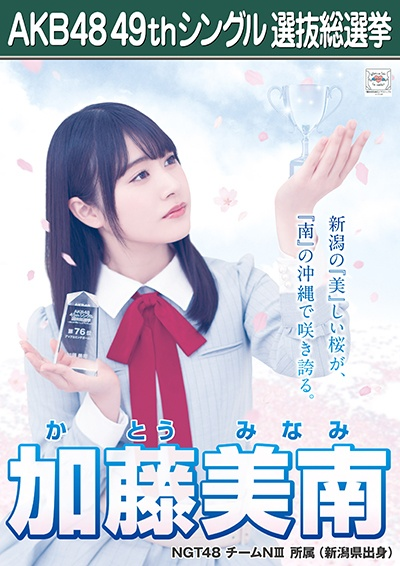 AKB48 49thシングル選抜総選挙ポスター 加藤美南