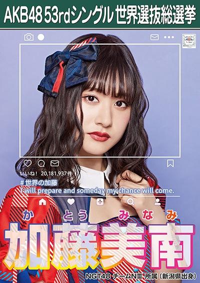 加藤美南 AKB48 53rdシングル 世界選抜総選挙ポスター