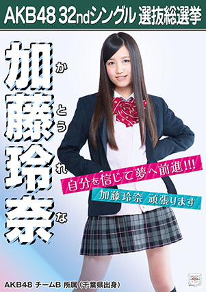 AKB48 32ndシングル選抜総選挙ポスター 加藤玲奈