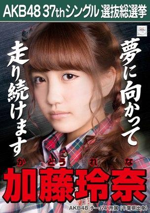 AKB48 37thシングル選抜総選挙ポスター 加藤玲奈