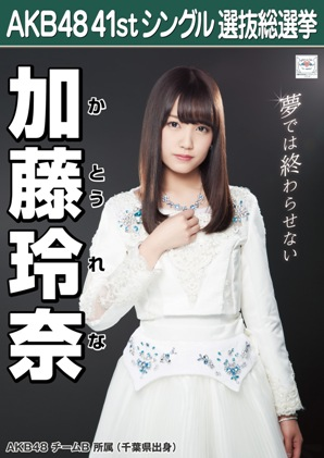 AKB48 41stシングル選抜総選挙ポスター 加藤玲奈