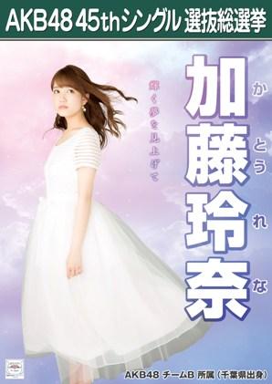 AKB48 45thシングル選抜総選挙ポスター 加藤玲奈