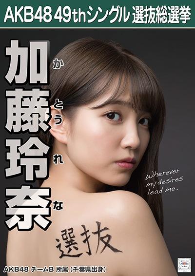AKB48 49thシングル選抜総選挙ポスター 加藤玲奈