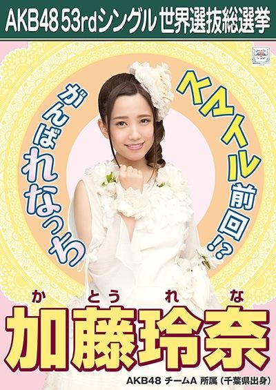 加藤玲奈 AKB48 53rdシングル 世界選抜総選挙ポスター