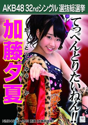 AKB48 32ndシングル選抜総選挙ポスター 加藤夕夏