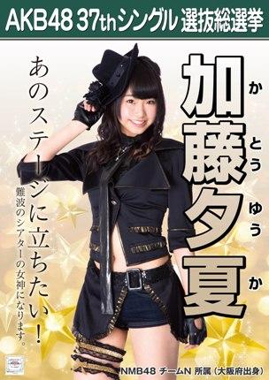 AKB48 37thシングル選抜総選挙ポスター 加藤夕夏