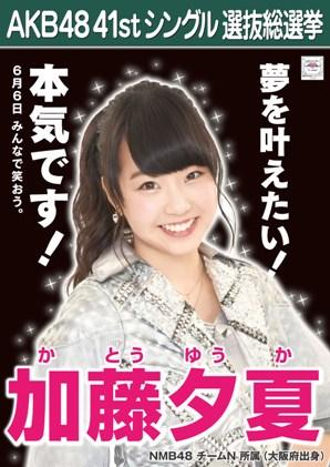 AKB48 41stシングル選抜総選挙ポスター 加藤夕夏