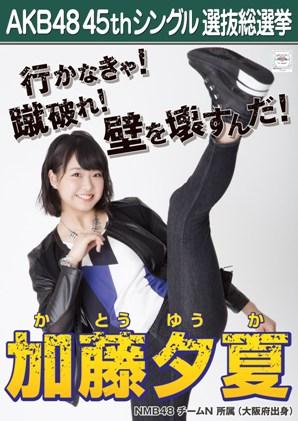 AKB48 45thシングル選抜総選挙ポスター 加藤夕夏