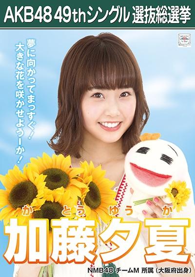 AKB48 49thシングル選抜総選挙ポスター 加藤夕夏