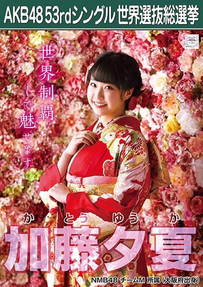 加藤夕夏 AKB48 53rdシングル 世界選抜総選挙ポスター