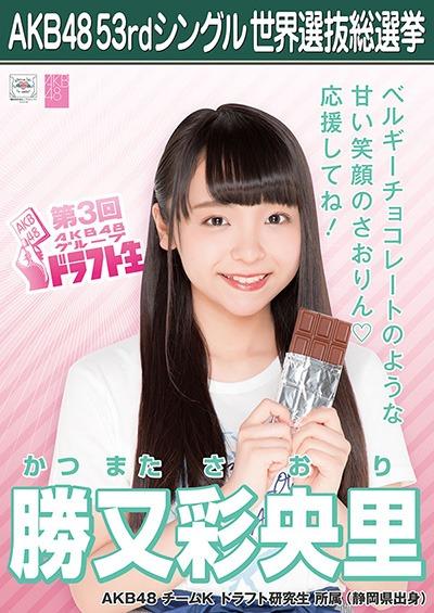 勝又彩央里 AKB48 53rdシングル 世界選抜総選挙ポスター