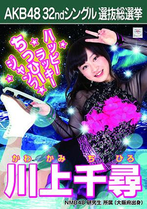 AKB48 32ndシングル選抜総選挙ポスター 川上千尋