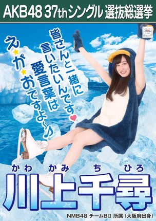 AKB48 37thシングル選抜総選挙ポスター 川上千尋