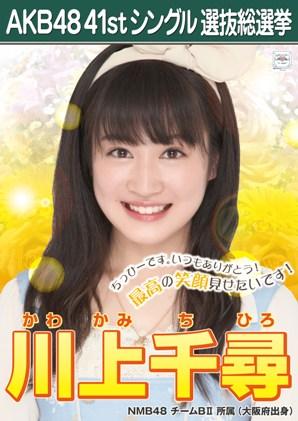 AKB48 41stシングル選抜総選挙ポスター 川上千尋