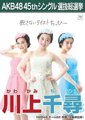 AKB48 45thシングル選抜総選挙ポスター 川上千尋