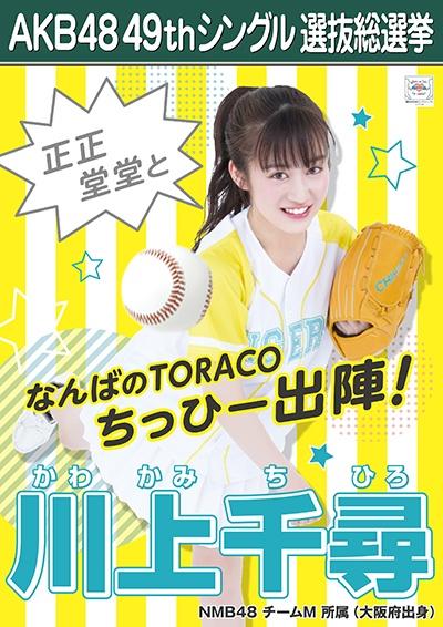AKB48 49thシングル選抜総選挙ポスター 川上千尋