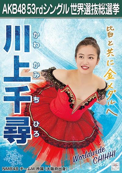 川上千尋 AKB48 53rdシングル 世界選抜総選挙ポスター