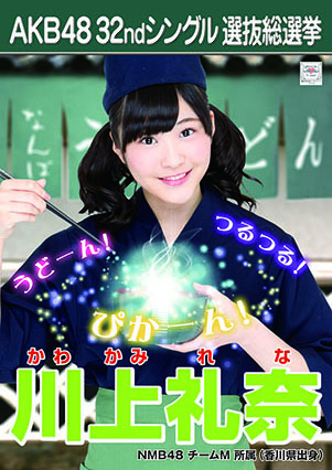 AKB48 32ndシングル選抜総選挙ポスター 川上礼奈