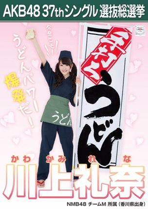 AKB48 37thシングル選抜総選挙ポスター 川上礼奈
