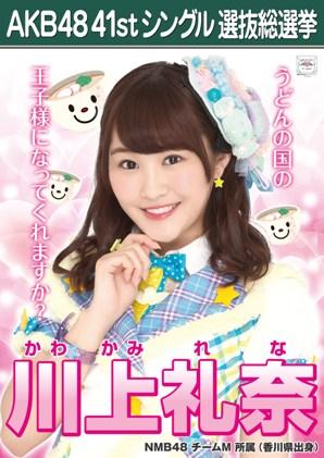 AKB48 41stシングル選抜総選挙ポスター 川上礼奈