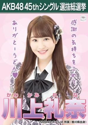 AKB48 45thシングル選抜総選挙ポスター 川上礼奈