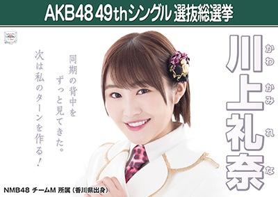 AKB48 49thシングル選抜総選挙ポスター 川上礼奈