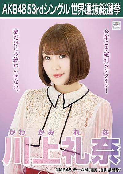川上礼奈 AKB48 53rdシングル 世界選抜総選挙ポスター