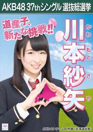 AKB48 37thシングル選抜総選挙ポスター 川本紗矢