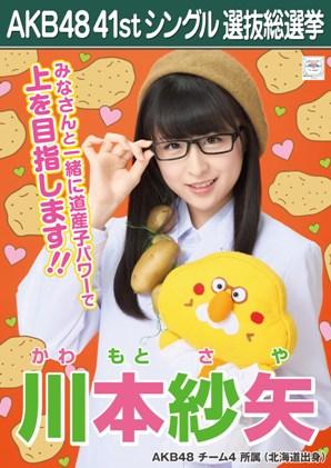 AKB48 41stシングル選抜総選挙ポスター 川本紗矢