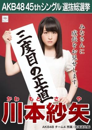 AKB48 45thシングル選抜総選挙ポスター 川本紗矢