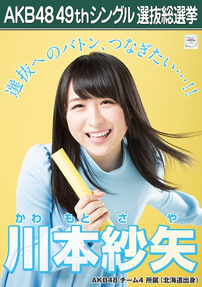AKB48 49thシングル選抜総選挙ポスター 川本紗矢