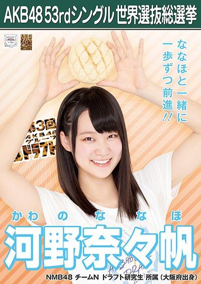 河野奈々帆 AKB48 53rdシングル 世界選抜総選挙ポスター