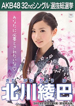 AKB48 32ndシングル選抜総選挙ポスター 北川綾巴