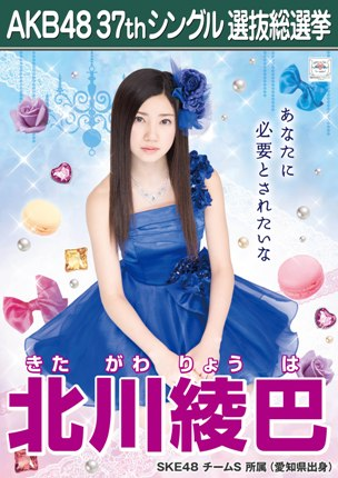 AKB48 37thシングル選抜総選挙ポスター 北川綾巴