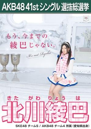 AKB48 41stシングル選抜総選挙ポスター 北川綾巴