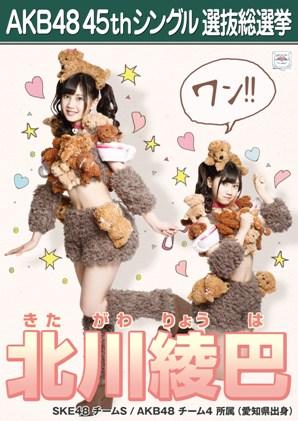 AKB48 45thシングル選抜総選挙ポスター 北川綾巴