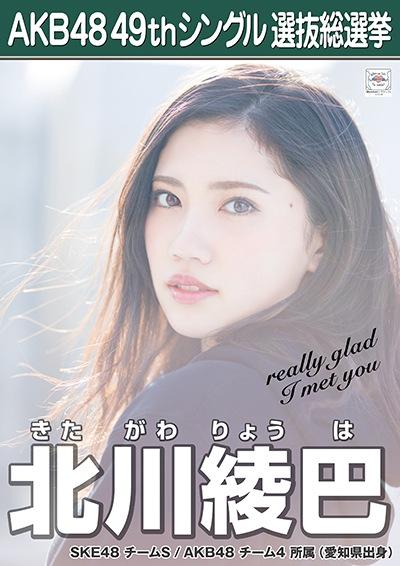 AKB48 49thシングル選抜総選挙ポスター 北川綾巴