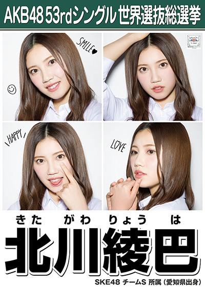 北川綾巴 AKB48 53rdシングル 世界選抜総選挙ポスター