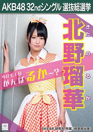 AKB48 32ndシングル選抜総選挙ポスター 北野瑠華