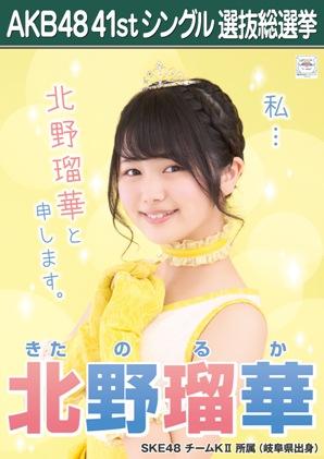 AKB48 41stシングル選抜総選挙ポスター 北野瑠華