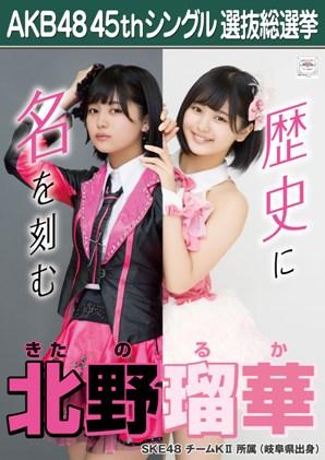 AKB48 45thシングル選抜総選挙ポスター 北野瑠華