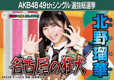 AKB48 49thシングル選抜総選挙ポスター 北野瑠華