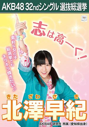 AKB48 32ndシングル選抜総選挙ポスター 北澤早紀