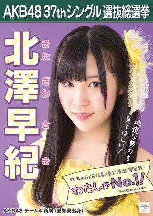 AKB48 37thシングル選抜総選挙ポスター 北澤早紀