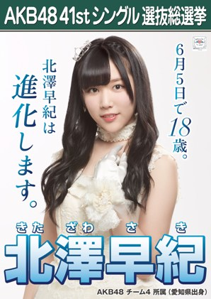 AKB48 41stシングル選抜総選挙ポスター 北澤早紀