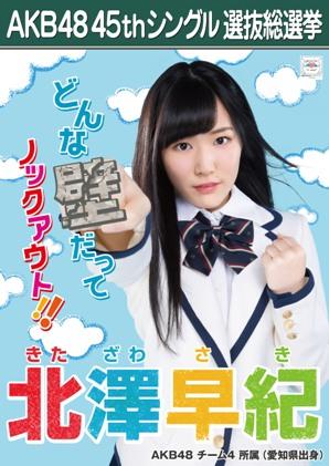 AKB48 45thシングル選抜総選挙ポスター 北澤早紀