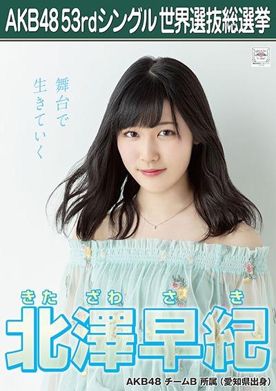 北澤早紀 AKB48 53rdシングル 世界選抜総選挙ポスター