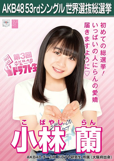小林蘭 AKB48 53rdシングル 世界選抜総選挙ポスター