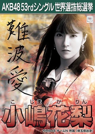小嶋花梨 AKB48 53rdシングル 世界選抜総選挙ポスター