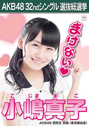 AKB48 32ndシングル選抜総選挙ポスター 小嶋真子